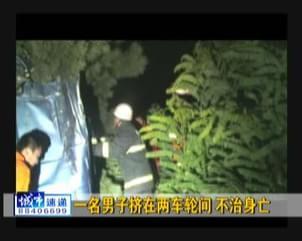 京哈高速两辆大货车追尾造成侧翻 两人身亡