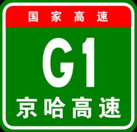 G1京哈高速公路