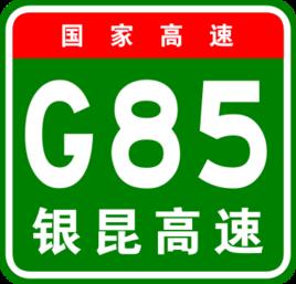 G85银昆高速公路