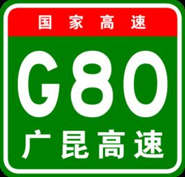 G80广昆高速公路
