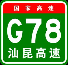 G78汕昆高速公路
