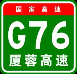 G76�B蓉高速公路