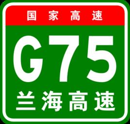G75兰海高速公路