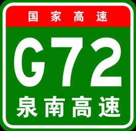 G72泉南高速公路