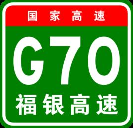 G70福银高速公路