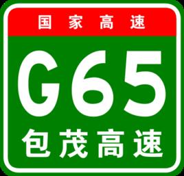 G65包茂高速公路