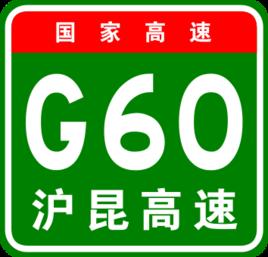 G60沪昆高速公路