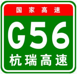 G56杭瑞高速公路