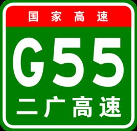 G55二广高速公路