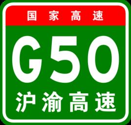 G50沪渝高速公路