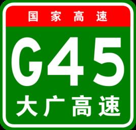 G45大广高速公路