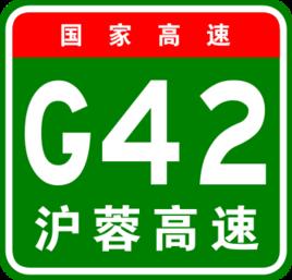 G42沪蓉高速公路