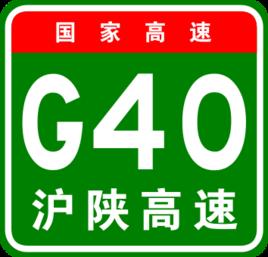G40沪陕高速公路