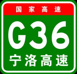 G36宁洛高速公路