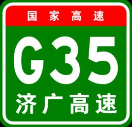 G35济广高速公路