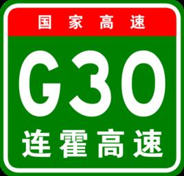 G30连霍高速公路