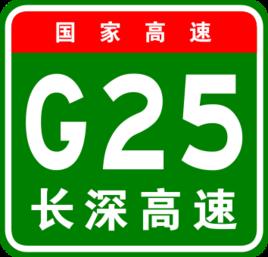 G25长深高速公路