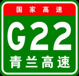 G22青兰高速公路