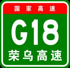 G18荣乌高速公路