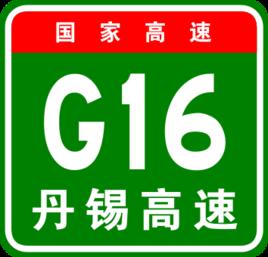G16丹锡高速公路