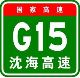 G15沈海高速公路