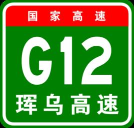 G12珲乌高速公路