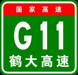 G11鹤大高速公路
