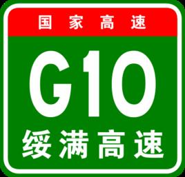 G10绥满高速公路