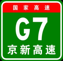 G7京新高速公路