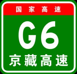 G6京藏高速公路