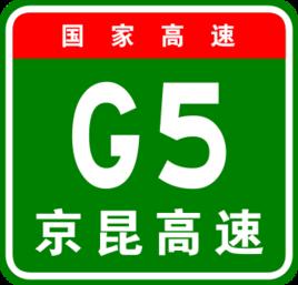 G5京昆高速公路