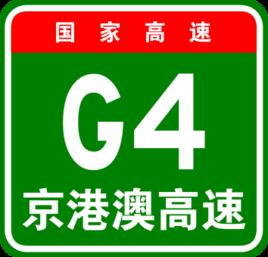 G4京港澳高速公路