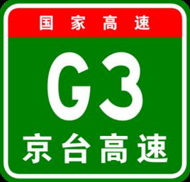 G3京台高速公路