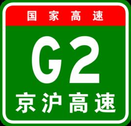 G2京沪高速公路