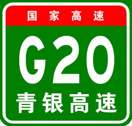 G20青�y高速公路