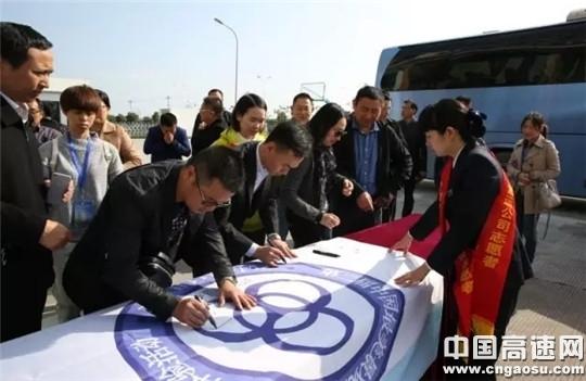 第二届中国最美景观高速路・桥(宁波段)体验交流活动美丽启程